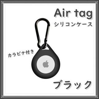 黒 Apple AirTag ソフトケース 保護カバー カラビナ付き しずく型(その他)