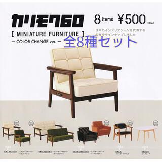 カリモク家具 - カリモク60ガチャ 全8種類