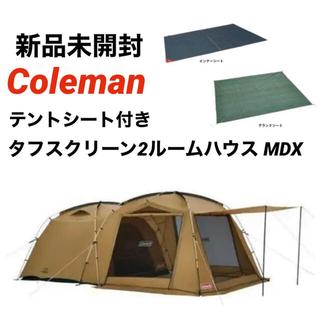 Coleman - 【新品未使用】Coleman タフスクリーン2ルームハウスMDX+テントシート