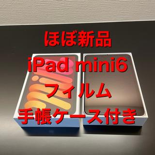iPad - 【1点限定 大特価】ipad mini 6 ピンク 64gb ほぼ新品