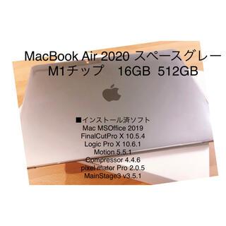 Apple - MacBook Air 2020 スペースグレー M1 16GB 512GB