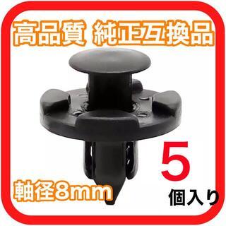 【軸径8mm】純正互換品 プッシュリベット バンパー クリップ