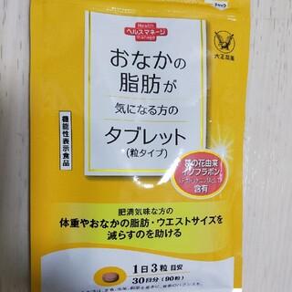 タイショウセイヤク(大正製薬)のおなかの脂肪が気になる方のタブレット 大正製薬 30日分 90粒(ダイエット食品)