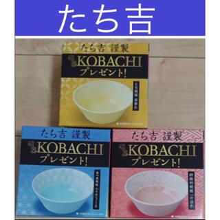 タチキチ(たち吉)のたち吉 磁器 小鉢 全3種 非売品 特茶(食器)
