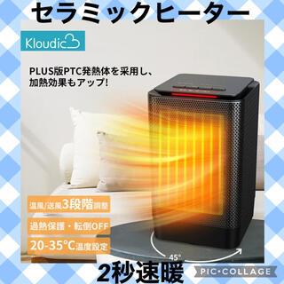 ヒーター 首振り 恒温モード 2秒速暖 3段階切替 セラミックヒーター