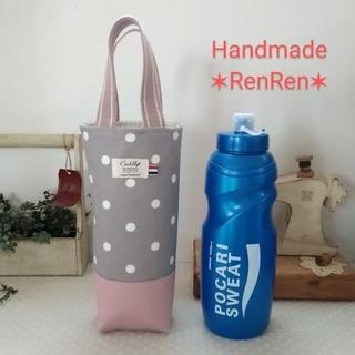 ハンドメイド*ポカリスエットボトルケース 水筒カバー*くすみグレー水玉✕ピンク(外出用品)