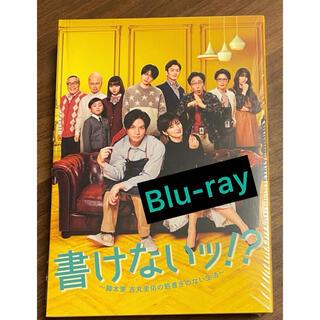 Sexy Zone - 書けないッ!?~脚本家 吉丸圭佑の筋書きのない生活~ Blu-ray