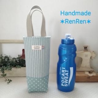 ハンドメイド*ポカリスエットボトルケース 水筒カバー*ストライプ・ミストブルー(外出用品)