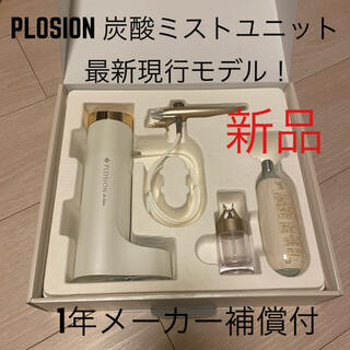 ReFa - 【新品★送料込★正規品】PLOSION 炭酸ミスト