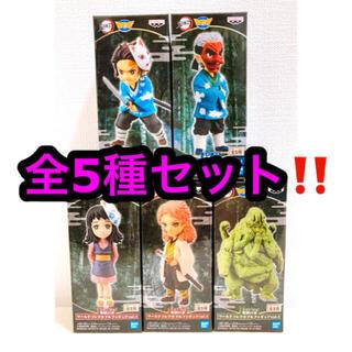 鬼滅の刃 ワールドコレクタブルフィギュア vol.1 ワーコレ 全5種セット