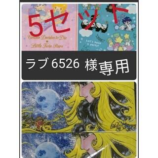 花とゆめ21号付録5セット