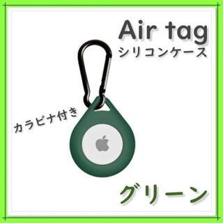 緑 Apple AirTag ソフトケース 保護カバー カラビナ付き しずく型(その他)
