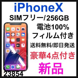 アップル(Apple)の【新品】iPhone X 256 GB SIMフリー Gray 本体(スマートフォン本体)
