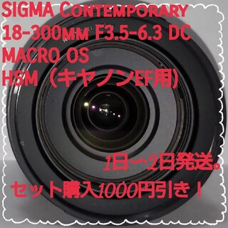 SIGMA  Contemporary 18-300mm F3.5-6.3 DC