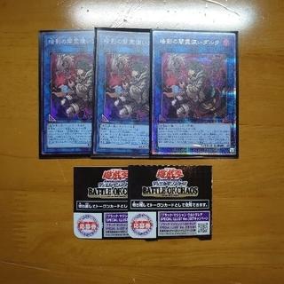 遊戯王 - 暗影の闇霊使いダルク プリズマ バトルオブカオス応募券2枚付き