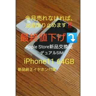 Apple - iPhone11 64GB ブラック 新品未使用 Apple SIMフリー
