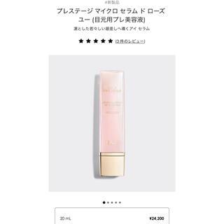 ディオール(Dior)のDior マイクロセラムドローズユー 20ml(アイケア/アイクリーム)
