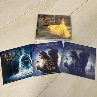 美女と野獣 - 実写 美女と野獣 CD サウンドトラック アルバム 英語版 エマワトソン