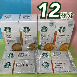 Starbucks Coffee - 《STARBUCKS》スタバ プレミアム ミックス アソート 12杯分