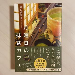 月曜日の抹茶カフェ(文学/小説)