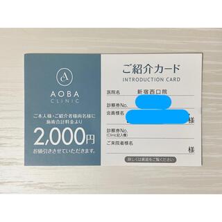 あおばクリニック紹介カード(その他)