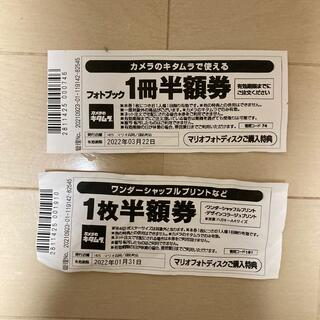 キタムラ(Kitamura)のカメラのキタムラ 半額券(その他)
