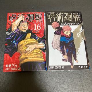 呪術廻戦 16巻 公式ファンブック