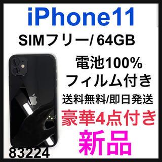 アップル(Apple)の【新品】iPhone 11 64 GB SIMフリー Black 本体(スマートフォン本体)