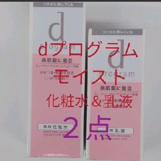ディープログラム(d program)の資生堂 dプログラム モイスケア ローション&エマルジョン MB つけかえ 2点(化粧水/ローション)