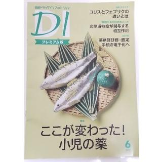 日経DIプレミアム版 2021.6(専門誌)