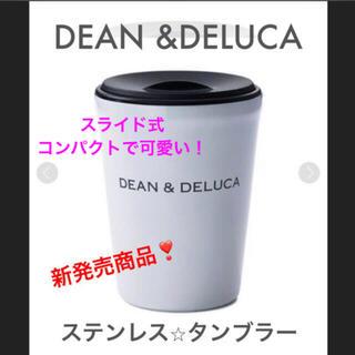DEAN & DELUCA - 新品未使用⭐︎DEAN & DELUCA⭐︎ステンレスタンブラー⭐︎ホワイト