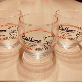 リラックマ グラス3個セット