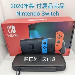 Nintendo Switch - 【新型】Nintendo Switch 本体 ケース付き 匿名配送 スイッチ