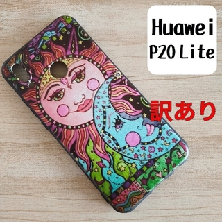 【訳あり】HUAWEI P20 Lite スマホケース インディアン サン&ムー