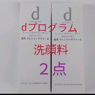 ディープログラム(d program)の資生堂 d プログラムエッセンスイン クレンジングフォーム 敏感肌用洗顔料(洗顔料)