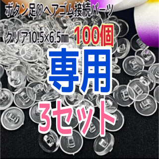 ボタン足♡ヘアゴム接続パーツクリア10.5×6.5㎜(各種パーツ)
