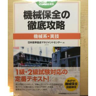日本能率協会