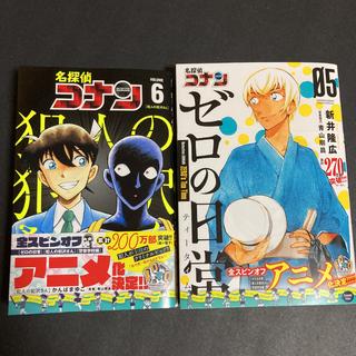 名探偵コナンゼロの日常 5 犯人の犯沢さん6 名探偵コナン 漫画2冊セット