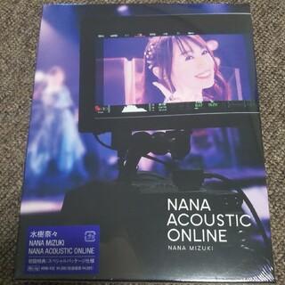 M58 BD 水樹奈々 NANA ACOUSTIC ONLINE 新品未開封品(ミュージック)