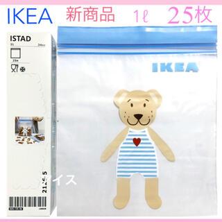 イケア(IKEA)のIKEA イケア ジップロック 25枚 / ISTAD /フリーザーバッグ(収納/キッチン雑貨)