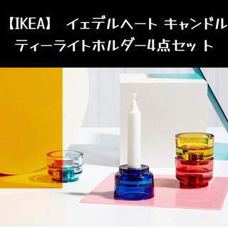 IKEA - 【IKEA】イェデルヘート キャンドル ティーライトホルダー4点セッ ト