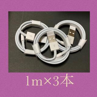 1m3本 iPhoneライトニングケーブル  iPhone充電器 アイフォン充電(バッテリー/充電器)