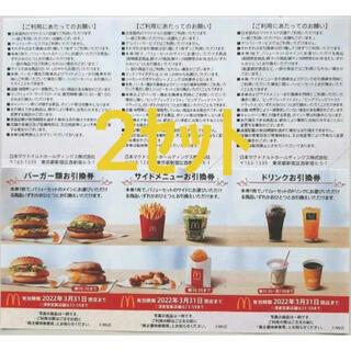 マクドナルド株主ご優待券2シートセット(フード/ドリンク券)