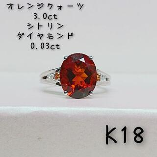 K18 オレンジ クォーツ ダイヤモンド リング(リング(指輪))