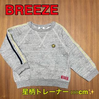 BREEZE - 【お値下げ!】BREEZE 星柄&スマイル トレーナー 100cm
