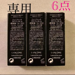 LANCOME - ランコム  ジェニフィック アドバンスト N 7ml×3  計21ml