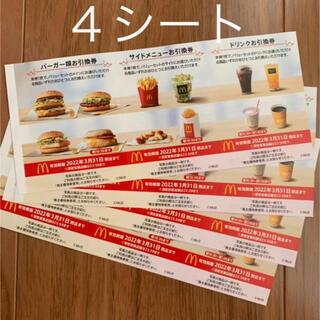 マクドナルド株主優待券 4シート(フード/ドリンク券)