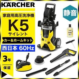 未使用新品 ケルヒャー K5 高圧洗浄機 サイレントカーアンドホームキット