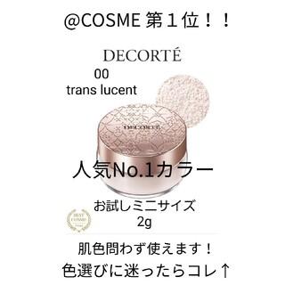 COSME DECORTE - COSME DECORTE コスメデコルテ フェイスパウダー 00