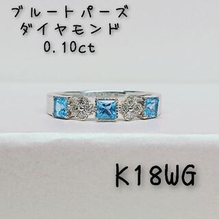 K18WG ブルートパーズ ダイヤモンド リング(リング(指輪))